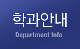 학과안내_Department Info