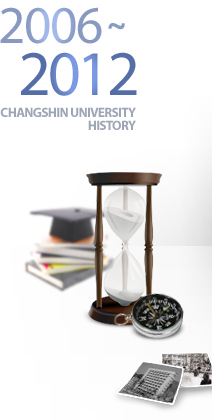 2006~2012 CHANGSHIN UNIVERSITYHISTORY