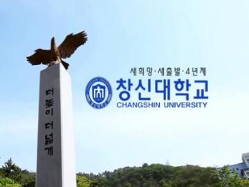 창신대학교 홍보동영상(한국어)