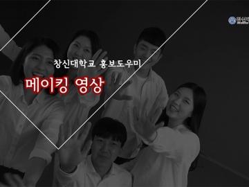 창신대학교 홍보도우미 메이킹 영상