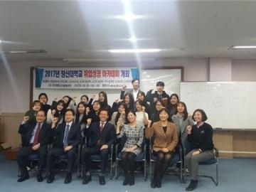 2017년 취업캠프 실시(11.17)