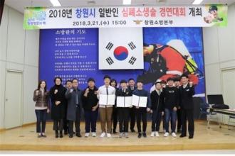 소방방재공학과 '의좋은형제팀' 2018년 창원시 심폐소…