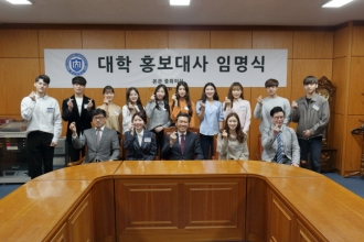 2018학년도 학생 홍보대사 선발