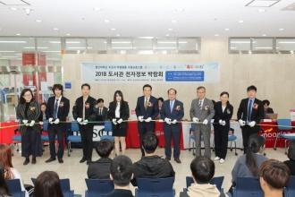 2018 도서관 전자정보박람회 개최