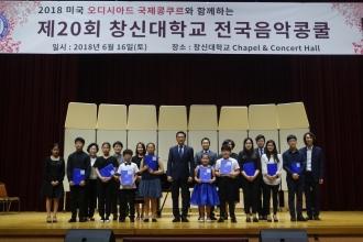 제 20회 창신대학교 전국음악콩쿨 개최