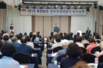 2018 경상남도 문화관광해설사 직무보수교육실시