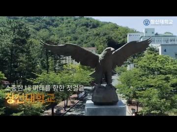창신대학교 홍보영상