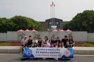 중국비즈니스학과 재학생 17명, 중국 닝보대학교에 2+2 해외복수학위과정…