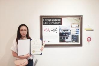 미술디자인학과 학생들, 제11회 창원시 아름다운간판 공모전 수상