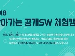 '2018 찾아가는 공개SW 체험캠프' 2일간(10.31일~11.1일)개최 경남권역 공개SW 활성화와 SW인력양성기대