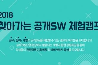 '2018 찾아가는 공개SW 체험캠프' 2일간(10.31일~11.1일)개…