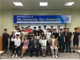 복학생 대학적응 프로그램 'My University, Our University'
