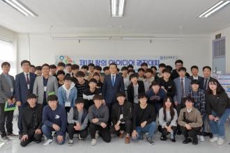 공학 특성화사업단, 제1회 창의 아이디어 경진대회 개최