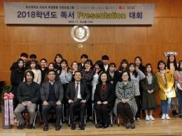 제6회 독서 프리젠테이션 대회 개최