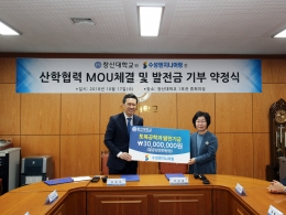 수성엔지니어링, 대학발전기금 약정 및 업무협약체결