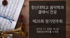 음악학과 클래식전공 제26회 정기연주