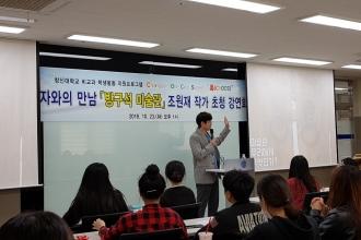 중앙도서관 '방구석 미술관' 조원재 작가 초청 강연회