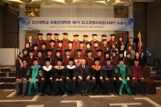 부동산대학원 최고경영자과정(AMP), 제1기 수료와 더불어 학교발전기금 …