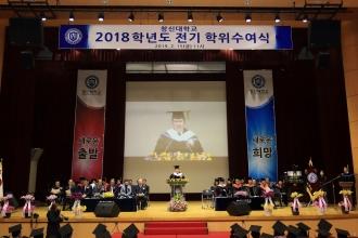 2018학년도 학위수여식 - 학사학위자 329명, 석사학위자 12명 배출…