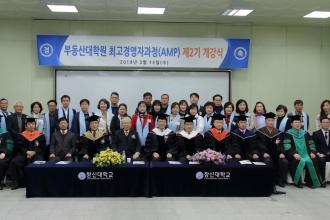 부동산대학원 최고경영자과정(AMP) 2기 개강식