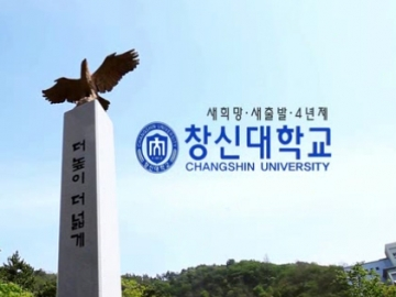 Changshin University Promotional Video 2015 (English)